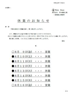 2019お盆.png