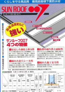 サンルーフ007特徴.png