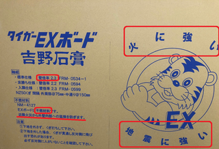 EXボード.png